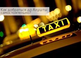 такси в Алушту