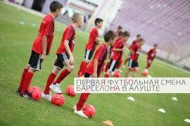 детский футбольный лагерь в алуште
